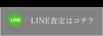 LINEでのお問い合わせはこちら