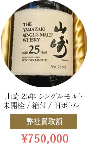 山崎25年シングルモルト