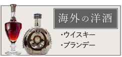 洋酒のお買取り