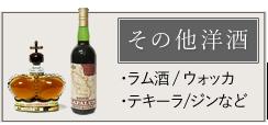 その他蒸留酒(ラム酒・ジン・ウォッカ・テキーラ)お買取り