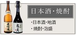日本酒・焼酎・泡盛のお買取り