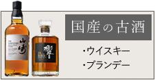 日本の洋酒のお買取り