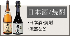 日本酒・焼酎・泡盛買取
