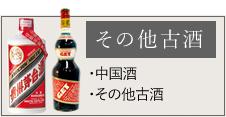 中国酒・古酒買取