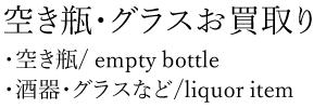 空き瓶・ボトル・グラス買取