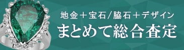 地金+宝石/脇石+デザイン まとめて総合査定