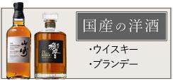 国産(ウイスキー・ブランデー)古酒お買取り