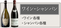 ワイン・シャンパンのお買取