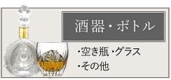 酒器・空き瓶お買取り