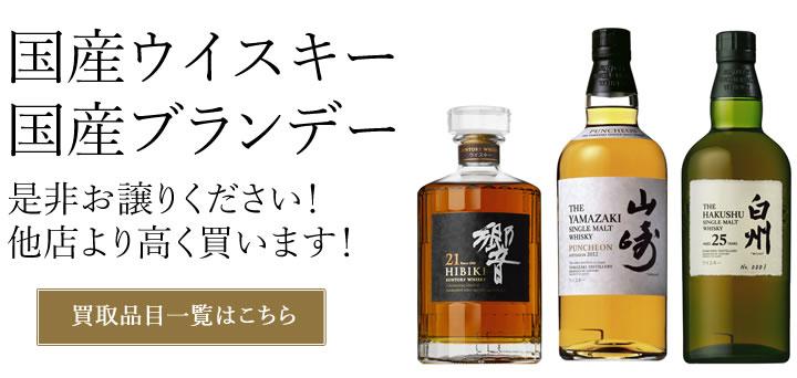 サントリー山崎・響・白州など日本の洋酒買取