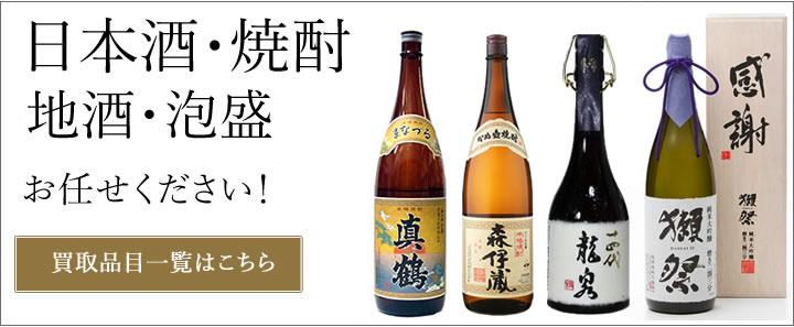 日本酒・焼酎・泡盛お買取り