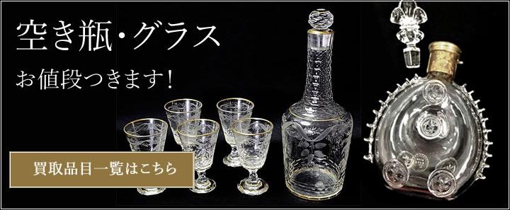 空き瓶・グラス