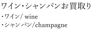 ワイン・シャンパンお買取り